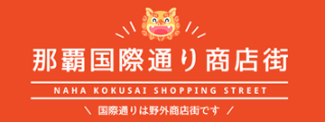 国際通り商店街 Official Website