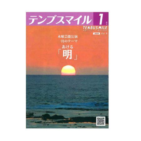 テンブスマイル2020年1月PDF