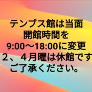 開館時間変更のお知らせ