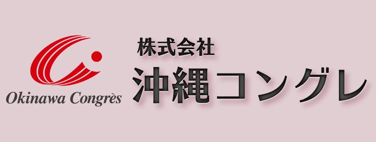 株式会社沖縄コングレバナー
