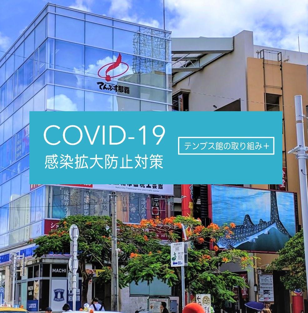 新型コロナウイルス感染拡大防止対策特集