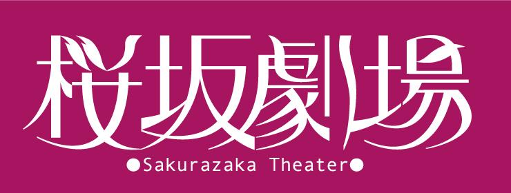 桜坂劇場バナー