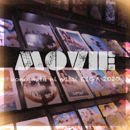 この夏に観たい映画⑤